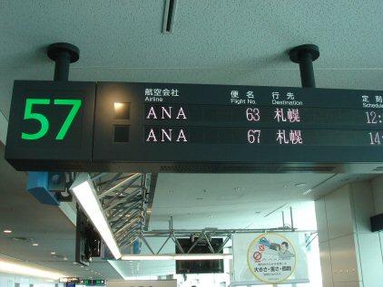 札幌、小樽1.jpg
