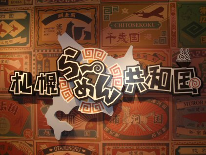 札幌、小樽10.jpg