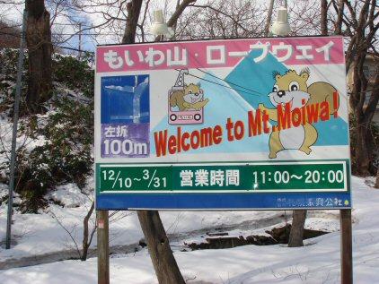 札幌、小樽 2日目 3.jpg
