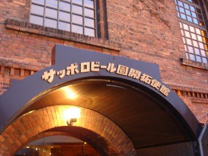 札幌ビール園4.jpg
