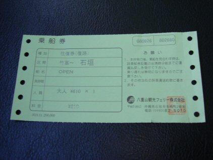 5乗車券.jpg