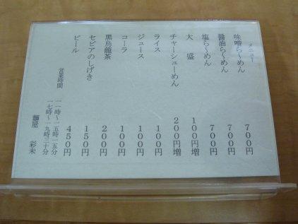 麺屋彩未2.jpg